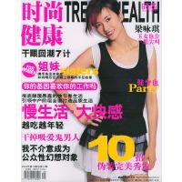 时尚健康・女士健康(2004年12月刊・总第77期)(随刊赠送强生婴儿柔嫩润肤露)