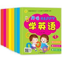 【限时秒杀包邮】开心宝贝 开心happy学英语1-8 共8册 3-4-5-6周岁儿童幼儿英语学习零基础宝宝学习 激发想