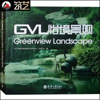 GVL怡境景观 怡境公司景观设计作品集 商业酒店办公住宅景观设计 书籍