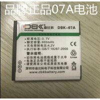 迪比科 SLB-07A 适用三星相机电池L50/60 PL150ST500/550 07A70A