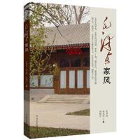【二手书8成新】毛家风 孔祥涛,孙先伟,刘翔宇 9787503443015