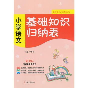 基础知识归纳表:小学语文 李春梅 9787560199207