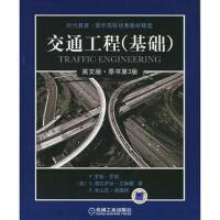 交通工程基础英文版 原书第3版 (美)罗格 9787111228394 机械工业出版社教材系列