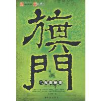 【二手旧书9成新】旗门之祝由秘史天王90 著珠海出版社9787806898970