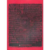 猴票(版画家刘春杰首部长篇小说。庚申年猴票价格三十年狂飙,见证多少财富聚散、悲欢离合!)