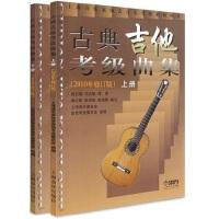古典吉他考级曲集上.下册(2010年修订版)