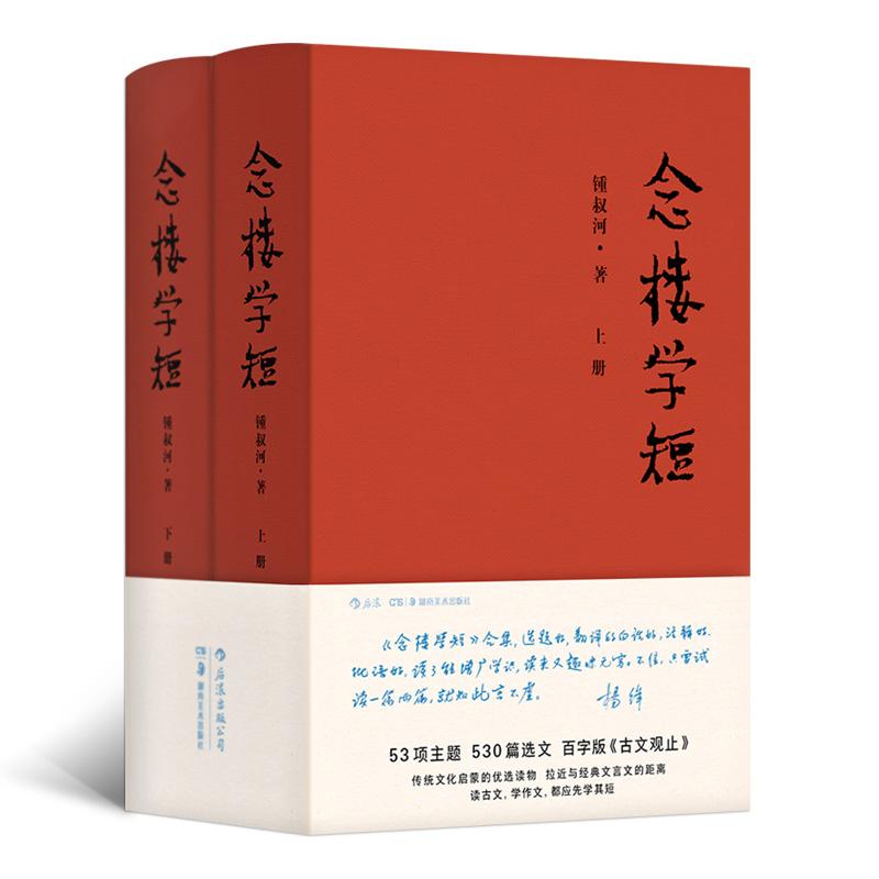 念楼学短(精装全2册) 53项主题、530篇选文、百字版《古文观止》,传统文化启蒙的优选读物,拉近与经典文言文的距离。读古文,学作文,都应先学其短
