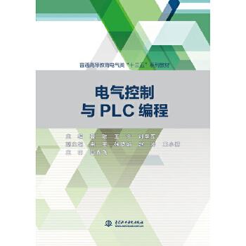 """电气控制与PLC编程(普通高等教育电气类""""十三五""""系列教材)"""