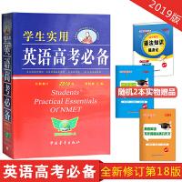 2018新版 学生实用英语高考必备 刘锐诚 第17版 高考英语复习资料书 高三英语单词词汇语法手册