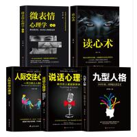 【限时秒杀包邮】正版全5册 人际交往心理学+九型人格+墨菲定律+心理学与读心术+微表情心理学 行为心里与生活犯罪入门基