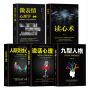 【限时秒杀包邮】正版5册 人际交往心理学+九型人格+墨菲定律+心理学与读心术+微表