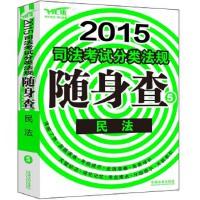 2015司法考试分类法规随身查5 民法 飞跃司考辅导中心 9787509356517