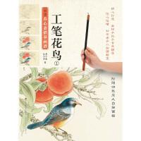 新编养心斋描摹画谱-工笔花鸟(1)