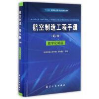 航空制造工程手册(第2版)――数字化制造