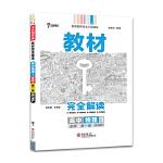 新教材 2022版王后雄学案教材完全解读 高中物理1 必修第一册 人教版 王后雄高一物理