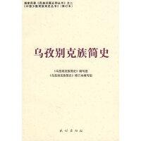 国家民委《民族问题五种丛书》之二:乌孜别克族简史 《乌孜别克族简史》编写组 编写 9787105086955 民族出版社