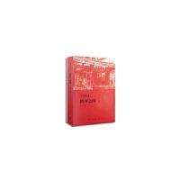1944:腾冲之围(附图册1本)余戈 滇西1944 一部关于我国抗日战争史上难得的取得胜利的攻坚战的微观战史