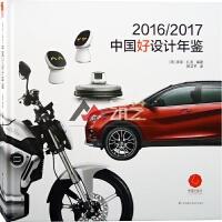 2016/2017中国好设计年鉴 德国红点之父 彼得・扎克 编著 工业产品设计 书籍