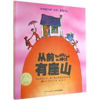 从前有座山 长江少年儿童出版社有限公司