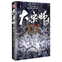 大宗师4:楚人七剑・揭秘一个搅动历史风云的隐秘门派