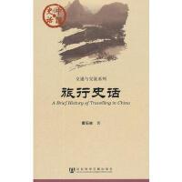 【二手书8成新】中国史话:旅行史话 黄石林 社会科学文献出版社