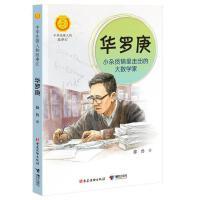 华罗庚-小杂货铺里走出的大数学家-中华先锋人物故事汇