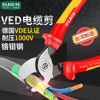 老A 中国台湾VDE绝缘电缆剪 绝缘电缆钳 剥线钳1000V 德国认证