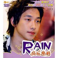 RAIN成长密码:青少年像明星一样成功的10个王子法则
