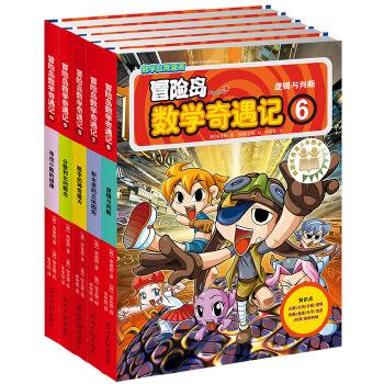 冒险岛数学奇遇记6-10 新老版本随机发货。销量百万册的韩国经典儿童读物。培养孩子奥数思维习惯的漫画数学读本。本套内容涉猎小学数学教学大纲的重点部分:立体图形、分数和比、小数等。入选中国小学图书馆基本书目。(双螺旋童书馆)