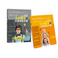 儿童数学与认知训练手册