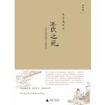 王氏之死:大历史背后的小人物命运(新版)