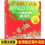 罗尔德・达尔作品典藏(彩图拼音版)-小乌龟是怎样变大的 儿童课外书6-8-12岁一二年级读物儿童故事书小学生课外阅读书