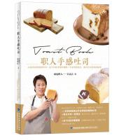 职人手感吐司 吐司入门 吴克己 台湾 新手入门 专业烘焙 配方 制作步骤 美食 面包