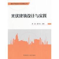 【正版二手书9成新左右】光伏建筑设计与实践 罗多,班广生 中国建筑工业出版社