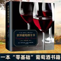 *畅销书籍* 世界葡萄酒全书 凯文・兹拉利 葡萄酒书籍 红酒鉴赏知识大全 世界葡萄酒 调酒 酒文化 正版图书赠中华国学