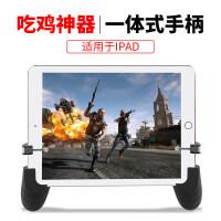 吃鸡神器 ipad平板吃鸡神器刺激战场苹果安卓专用mini4小米华为电脑大屏机手游辅助按键式游戏走