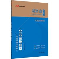 中公教育2021湖南省事业单位公开招聘工作人员考试专用教材:公共基础知识考前必做5套卷(全新升级)