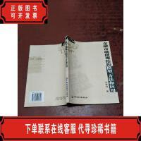 [二手9新]金融市场微观结构模型方法和应用 刘善存 中国财政经济