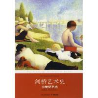 剑桥艺术史-19世纪艺术[英]雷诺兹 著钱乘旦 译译林出版社9787544705653【正版图书,品质无忧】
