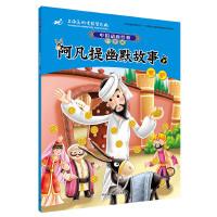 中国动画经典升级版:阿凡提幽默故事7宝驴