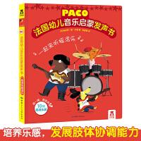 法国幼儿音乐启蒙发声书:一起来听摇滚乐