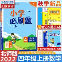 小学必刷题四年级上册数学北师版 2021秋新版