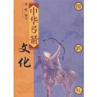 中华弓箭文化【正版书籍,满额减】