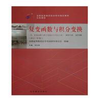 【正版】自考教材 自考 02199 复变函数与积分变换 刘吉佑2015年版 自考指定书籍