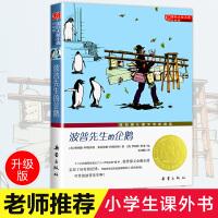 【65任选5本】波普先生的企鹅 国际大奖小说三四五六年级中小学生课外小说文学阅读读物 9-12-15岁青少年少儿童故事