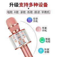 手机全民K歌麦克风 无线蓝牙家用唱歌神器儿童话筒