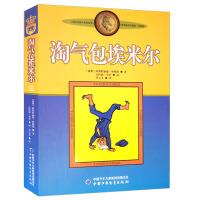 淘气包埃米尔 中国少年儿童出版社美绘版 国际安徒生奖获得者 林格伦作品选集 7-10-12-14岁少儿童文学童话故事图