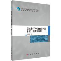 活性炭-TiO2复合材料的合成性质及应用,刘守新,科学出版社,9787030415011