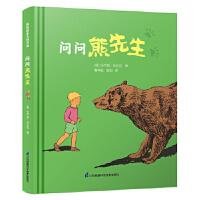 问问熊先生・凯迪克大奖作家绘本 国际绘本大师玛乔丽・弗拉克的经典图画书 h