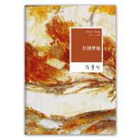 红楼梦魇(张爱玲全集08,2012年全新修订版)